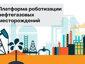 Платформа роботизации нефтегазовых месторождений