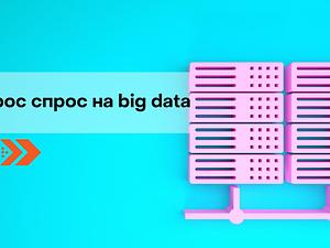 Анализируй этих: в Петербурге спрос на big data в рекламе вырос вдвое