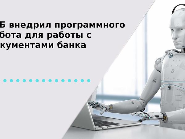 ВТБ внедрил программного робота для работы с документами банка