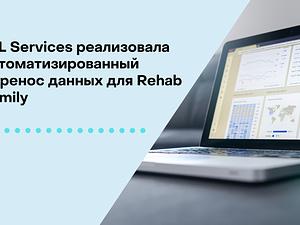 ICL Services реализовала автоматизированный перенос данных для Rehab Family