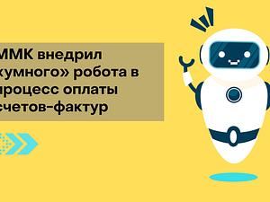 ММК внедрил «умного» робота в процесс оплаты счетов-фактур