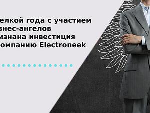 Сделкой года с участием бизнес-ангелов признана инвестиция в компанию Electroneek.