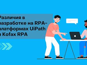 Различия в разработке на RPA-платформах UiPath и Kofax RPA