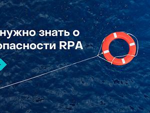 Что нужно знать о безопасности RPA