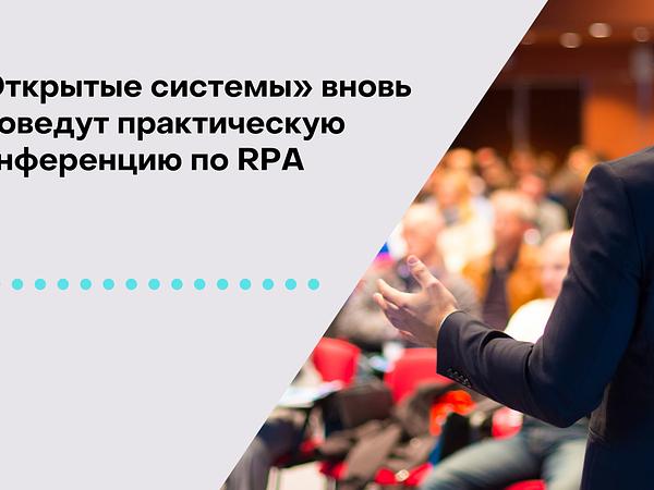 «Открытые системы» вновь проведут практическую конференцию по RPA