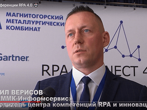 Видео с конференции по программной роботизации «RPA Connect 4.0»