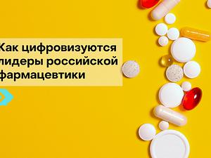 Как цифровизуются лидеры российской фармацевтики