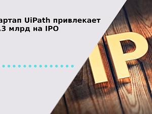 Робота — каждому человеку. Стартап UiPatch привлекает $1,3 млрд на IPO