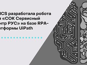GMCS разработала робота для «СОК Сервисный Центр РУС» на базе RPA-платформы UiPath